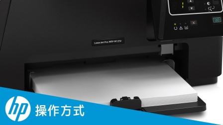 在 HP LaserJet Pro MFP M125-128 打印机系列上放入纸张