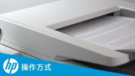使用 HP 多功能打印机避免扫描歪斜的最佳实践
