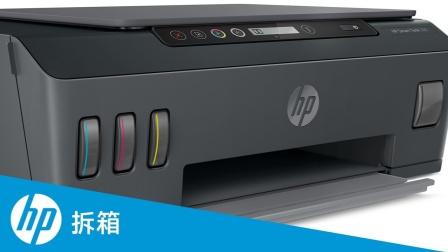 拆箱取出 HP Smart Tank 500 和 600 打印机系列