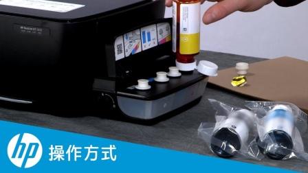 为 HP Ink Tank 310、Ink Tank 无线 410 和 Smart Tank 无线 450 系列灌装墨罐并安装打印头