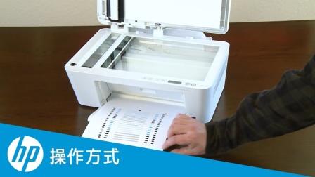 如何在 HP DeskJet 2700 和 DeskJet Plus 4100 系列打印机中放入纸张并校准墨盒