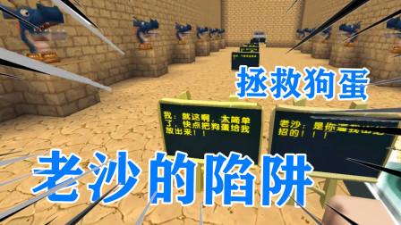 迷你世界3:我要勇敢闯入老沙设置的陷阱!为了拯救狗蛋