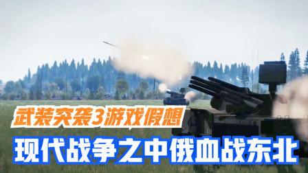 武装突袭3游戏假想:现代战争之中俄血战东北
