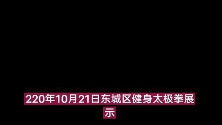 2020年10月21日东城区健身太极拳比赛展示   天西门站上场表演