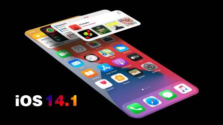 苹果iOS14.1正式版已推送,最新测试版全新壁纸风格大变