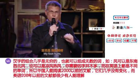 老外学习中文头都大了!