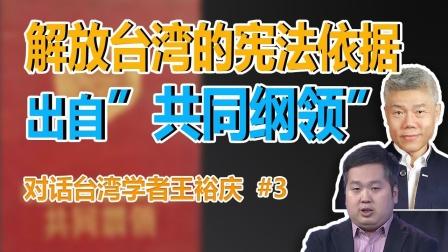 """司马南对话王裕庆(三):解放台湾的宪法依据出自""""共同纲领"""""""