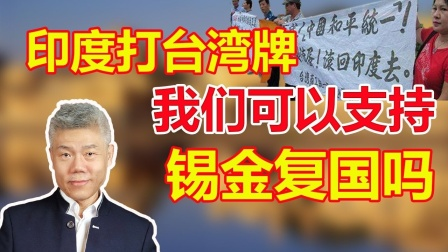 司马南:印度打台湾牌,我们可以支持锡金复国吗?