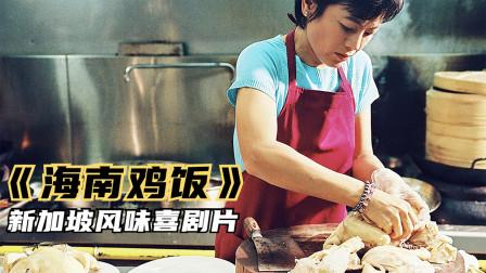 新加坡喜剧《海南鸡饭》,妈妈的糟心事,三个儿子都不喜欢女人?