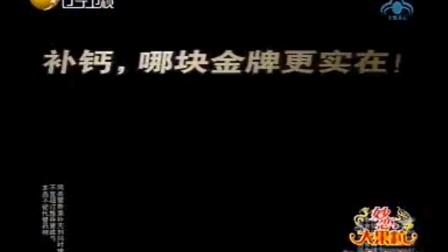 2008.12.28 辽宁卫视到底是谁节目中场广告