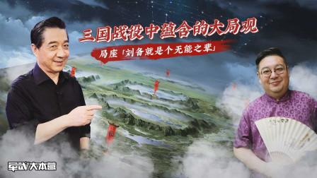 三国战役中蕴含的大局观 局座:刘备就是个无能之辈