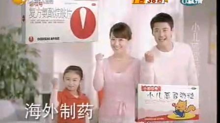 2009.02.21 辽宁卫视明星转起来节目中场广告