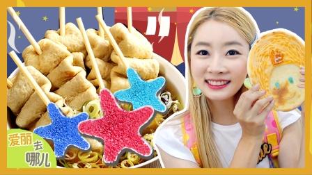 爱丽釜山行!找到最独特的鱼糕制作方法吧