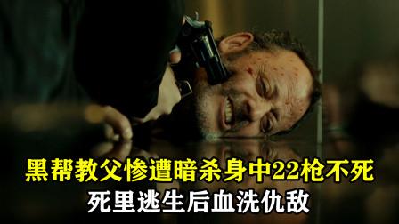 火爆动作电影,黑手党大佬遭暗杀,身中22枪,死里逃生后疯狂复仇