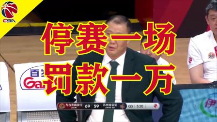 CBA吉林队总经理孙军质疑裁判和使用侮辱性语言被停赛一场罚款一万