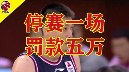 CBA广东队球员任骏飞使用具有伤害性非篮球技术动作被追加停赛一场罚款五万