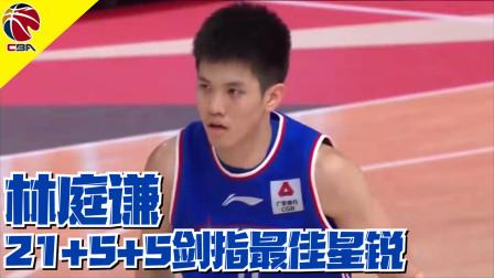 CBA选秀探花秀天津队球员林庭谦21+5+5剑指最佳星锐