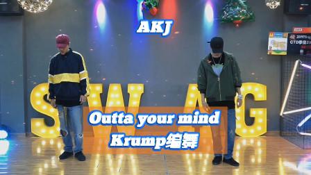 来点Krump狂派outta your mind 编舞chore by阿杰AKJ