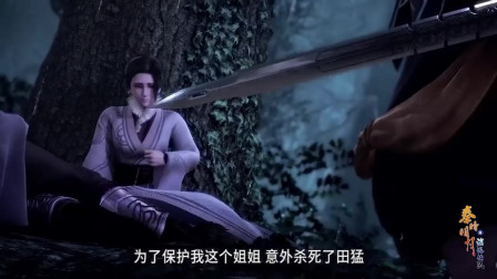 秦时明月:田赐为了保护姐姐,意外杀死自己亲生父亲!