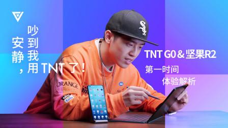 TNT G0 & 坚果R2 第一时间体验解析:安静,吵到我用TNT了!