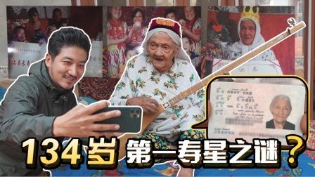 真实探访134岁中国第一寿星之谜