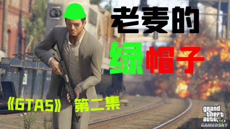 《GTA5》麦克的绿帽子  第二集