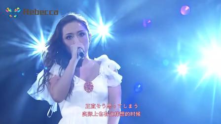 6滨崎步《Love Song》编曲无敌,旋律一流,劲好听,很有激情力量的歌  中日双语字幕  60帧
