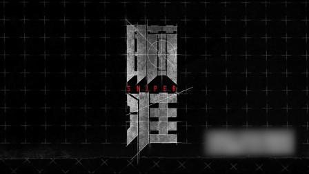 《瞄准》:黄轩、陈赫双雄狙击对决,正义终将战胜邪恶!