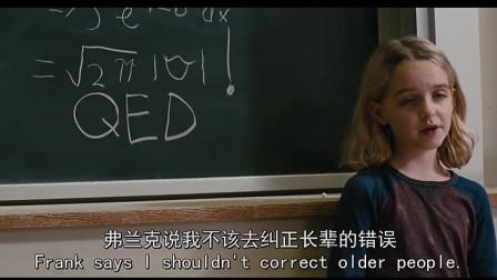 一名小女孩数学造诣惊人