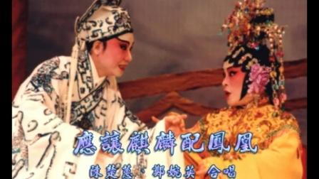 纪念香港著名潮剧小生王陈楚蕙女士