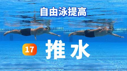 【自由泳提高】17.推水|梦觉教游泳
