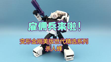 蓝天的玩具视频分享391—变形金刚美版世代精选系列GS-11杀人蜂