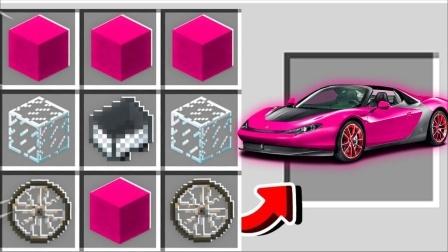 制作一辆价值100万美元的小粉红跑车!