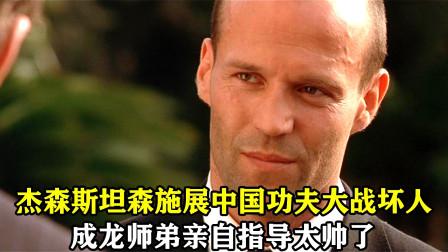 学会中国功夫的杰森斯坦森有多帅?三拳打得反派怀疑人生,动作片