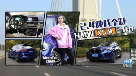 2.4吨八个缸,BMW  X5M三秒九