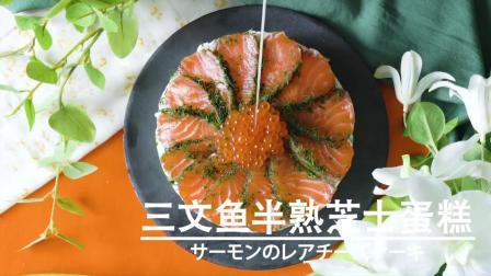 寿司和蛋糕的搭配 三文鱼芝士蛋糕 一样的美味不一样的风情