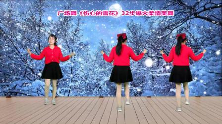 广场舞《伤心的雪花》32步爆火柔情美舞