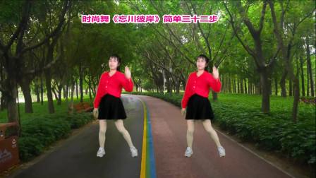 时尚舞《忘川彼岸》简单三十二步