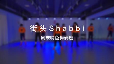 帅酷的东方舞《街头Shabbi》【东方之舞】
