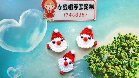 手工编织4股5股毛线网红同款圣诞老人发夹发卡胸针编织教程圣诞节装饰