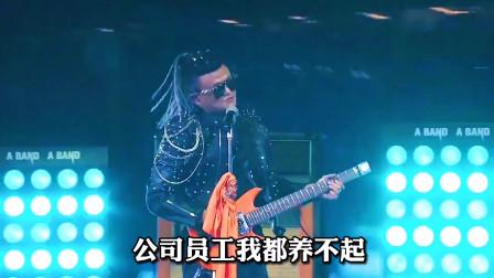 马云演唱会一首《后悔搞双十一》,台下观众都笑翻了!