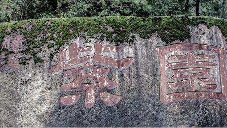 《绩溪紫园》--宣城市旅游摄影家协会