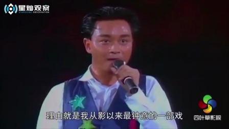 张国荣台上唱《当年情》,台下的周润发乐开了花!