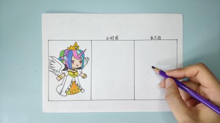 见过宇宙公主小时候和长大后长相变化吗?趣味手绘对比迷你世界