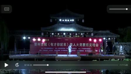 青州古城 有才你就来能人大赛 颁奖晚会张付东太极神韵 太极剑 太极拳演出荣获节目优秀奖