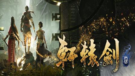 【轩辕剑7】主角上来就成孤儿了-完整试玩(小臣实况)
