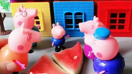 乔治呼叫爸爸妈妈,说要见家人一面,说把西瓜籽吃到肚子里了!