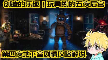 创造的乐趣!玩具熊的五夜后宫第四夜地下室剧情攻略解说TJOC