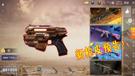 和平精英:新特效升级枪即将上线?老玩家指出了一个关键!