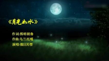傲日其愣《月光如水》MV静谧月夜·如水歌声·灵动画面·美好祝福